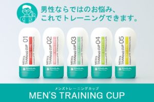 MEN'S TRAINNING CUP